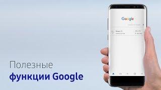 ТОП полезных функций Google