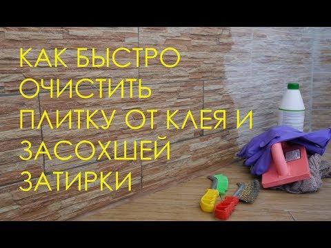 #КакБыстроОчиститьПлиткуОтКлея/ЗасохшейЗатирки