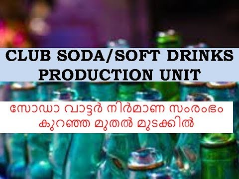 club Soda production | soft drinks business idea malayalam|Investment and process