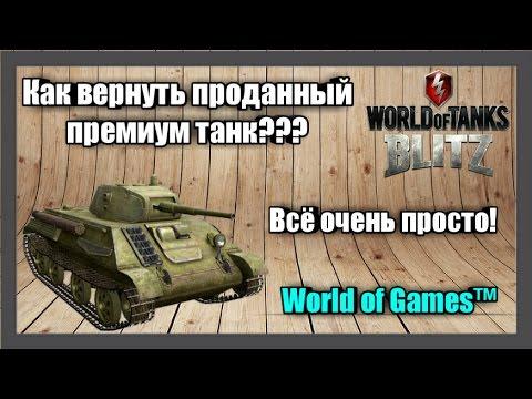 Карта World of Tanks Альфа Банк