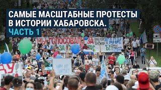 Протесты в Хабаровске. Часть 1