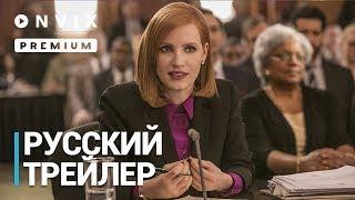 Опасная игра Слоун | Русский трейлер | Фильм [2018]
