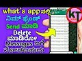 How to see Whats app Deleted messages | @Kannadatechnologynss