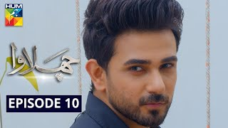 Chalawa Episode 10 | English Subtitles | HUM TV Drama 10 January 2021