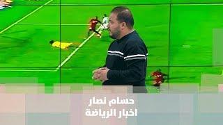 حسام نصار - اخبار الرياضة