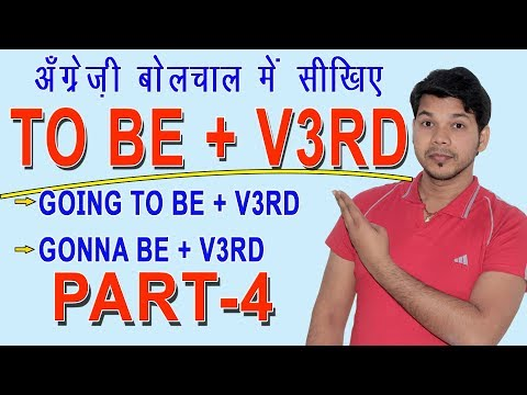 GOING TO BE + VERB3RD (PART-4) IN ENGLISH SPEAKING