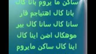 الأغنية التركية التي يبحث عنها الجميع مترجمة