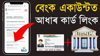 How to link aadhar to bank account / link aadhar with bank account online status