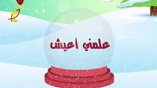 El Negm Fel Sama - النجم ف السما