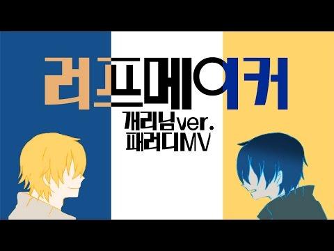 [메이드 인 악어떼] 러프메이커 개리님ver 패러디 MV