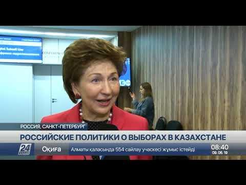 Российские политики о выборах президента Казахстана