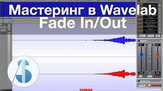 Fade In Out - Мастеринг в Wavelab - [урок 12 из 15]