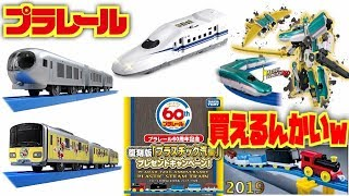 ツッコミ所満載のキャンペーン☆プラレール 復刻版プラスチック汽車 新商品 西武鉄道らビュー&クレヨンしんちゃんラッピングトレイン E5はやぶさMk2