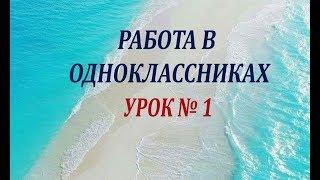 Работа в Одноклассниках - Урок №1