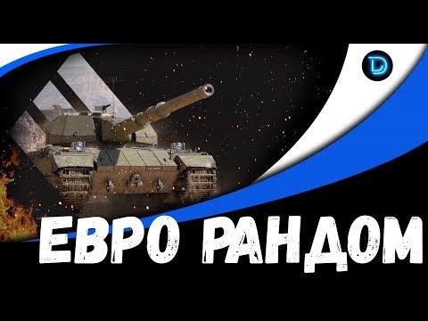 EU или RU СЕРВЕР , ГДЕ ПРОЩЕ ИГРАТЬ ?   Стрим КОРМ2 World Of Tanks