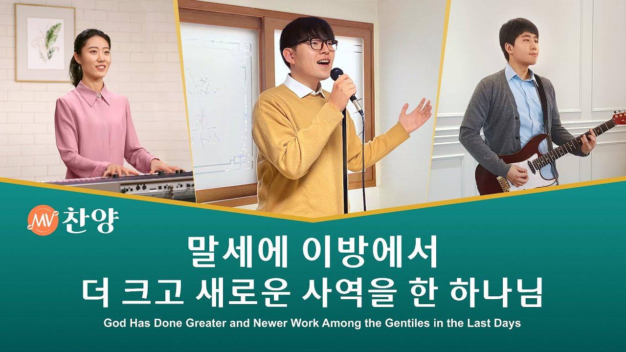 찬양 뮤직비디오/MV <말세에 이방에서 더 크고 새로운 사역을 한 하나님>