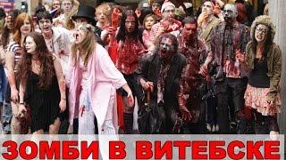 Зомби в Витебске