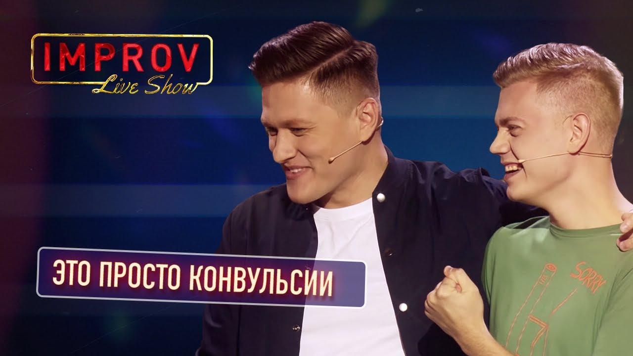 Такая красивая, аж плакали все - Секрет красоты Ани Лорак | Improv Live Show 2019