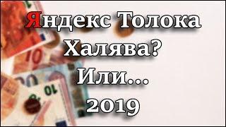 Яндекс Толока - Обзор сервиса Заработок