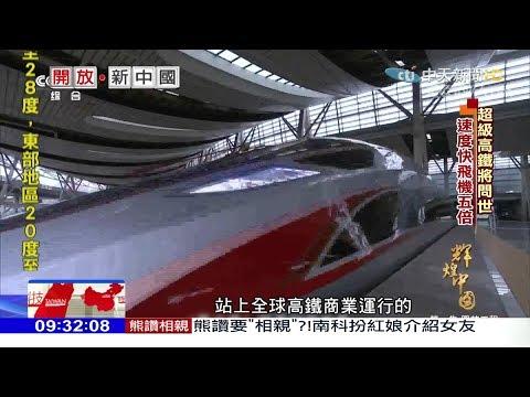 2017.10.29開放新中國/京-滬20分鐘! 超級高鐵實現一日生活圈
