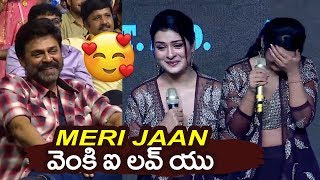 Payal Rajput Very Cute Love Proposal Venkatesh at Venky mama Pre release event | Filmylooks