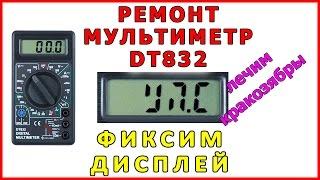 Ta'mirlash multimeter DT832 ko'rsatish va hasharotlar Multimeter ta'mirlash ekran tuzatish sobit bo'lgan
