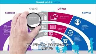 Managed Travel 3.0 by Amadeus (日本語字幕)