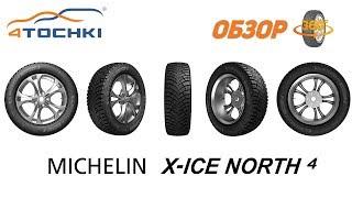 Зимняя шина Michelin X-Ice North 4. Обзор 360 на 4точки. Шины и диски 4точки - Wheels & Tyres