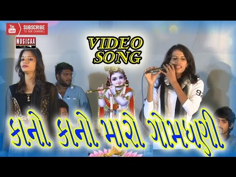 Kano Kano Maro Gomdhani - Rajal Barot New Gujarati Video - Gujarati Live Program