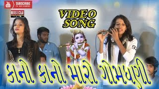 Download Hindi Video Songs - Kano Kano Maro Gomdhani - Rajal Barot New Gujarati Video - Gujarati Live Program