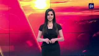 النشرة الجوية الأردنية من رؤيا 14-3-2018