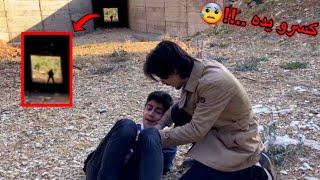 لعنة العفاريت ضربت أخي في النفق التركي الملعون🔞
