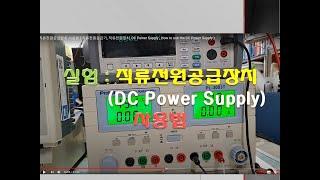 직류전원공급장치 사용법 ( 직류전원공급기, 직류전원장치…