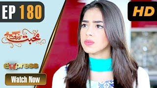 Pakistani Drama | Mohabbat Zindagi Hai - Episode 180 | Express Entertainment Dramas | Madiha