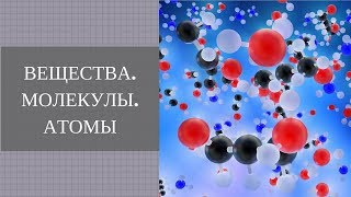 Вещества. Молекулы. Атомы