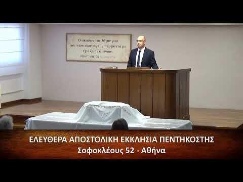 Αποκάλυψη Ιωάννου κεφ. ιη (18) 1-24  // Γρηγόρης  Ψωμιαδης