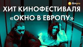 """""""Амбивалентность"""" - достижение российского авторского кино"""