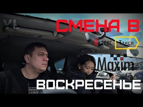 Смена в такси Владивосток. Март 2019