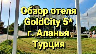 Обзор отеля GoldCity 5 г Аланья Турция