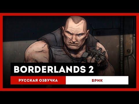 Borderlands 2: Русская Озвучка — Брик