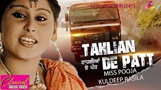 Miss Pooja | Kuldeep Rasila | Tahlian | Goyal Music Official Song | Miss Pooja Hit Songs