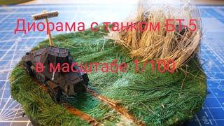 Диорама с танком БТ-5 в масштабе 1/100 '' Танк в засаде ''