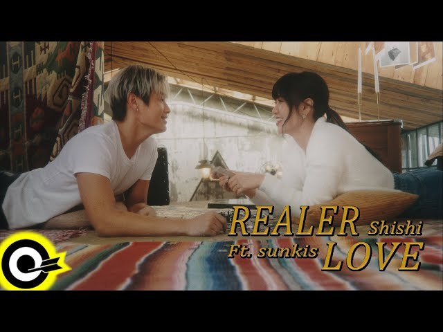 孫盛希 Shi Shi feat. sunkis 【不要讓我後悔  Realer Love】Official Music Video