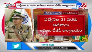 No Weekly off and leave till feb 21st -  DGP Goutam Sawang - TV9