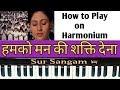Humko Man ki Shakti Dena on Harmonium I Keyboard Piano I Prayer I Sur Sangam Bhajan