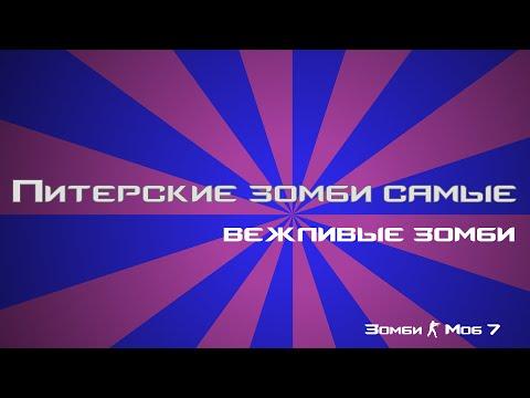 Зомби и выжившие в Санкт - Петербурге. Зомби моб 7 - 2015