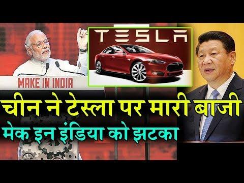 India के Make In India झटका भारत की जगह China ने हासिल किया ये Project