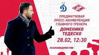 Фото Предматчевая пресс-конференция Доменико Тедеско  Domenico Tedescoand39s Pre-match Press Conference