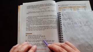 Задача №186. Алгебра 7 класс Макарычев.