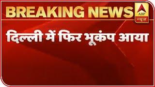 Earthquake Tremors Of 2.1 Magnitude Felt In Delhi-NCR | ABP News